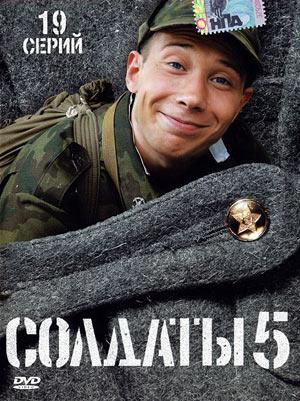 смотреть солдаты 3 сезон онлайн бесплатно в хорошем качестве: