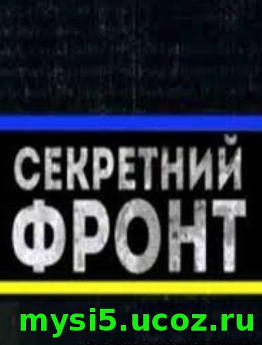 секретный фронт на ictv смотреть онлайн все выпуски
