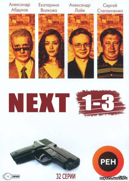 1 2 3 сезон смотреть онлайн: