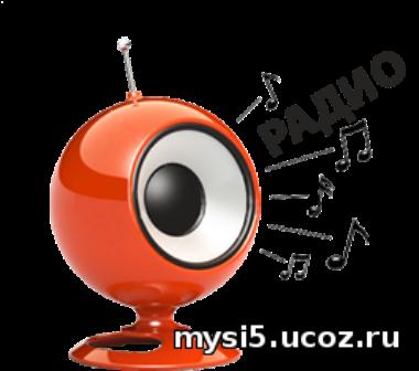 слушать смотреть онлайн музыка песни