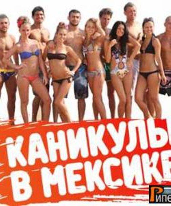 Вечеринки, звезды шоубиза. MTV им устроил идеальные каникулы.