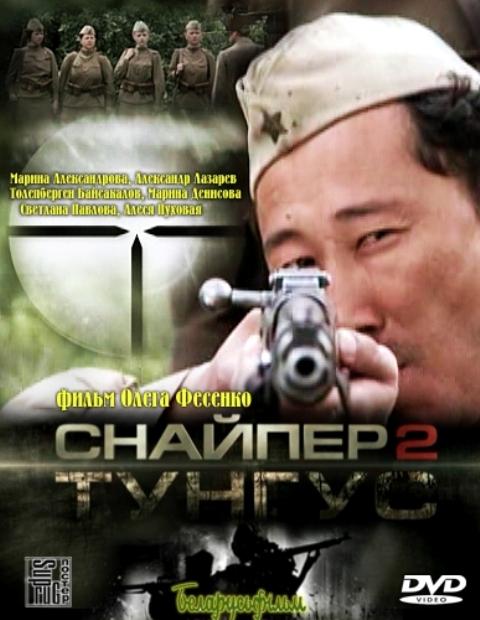 Снайпер 2: тунгус (2012) satrip.