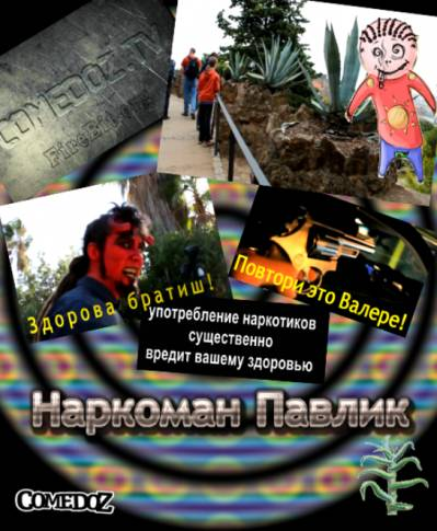 смотреть наркоман павлик 3 сезон смотреть онлайн