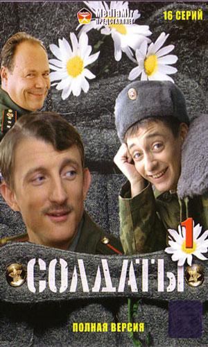 солдаты смотреть онлайн хорошем качестве: