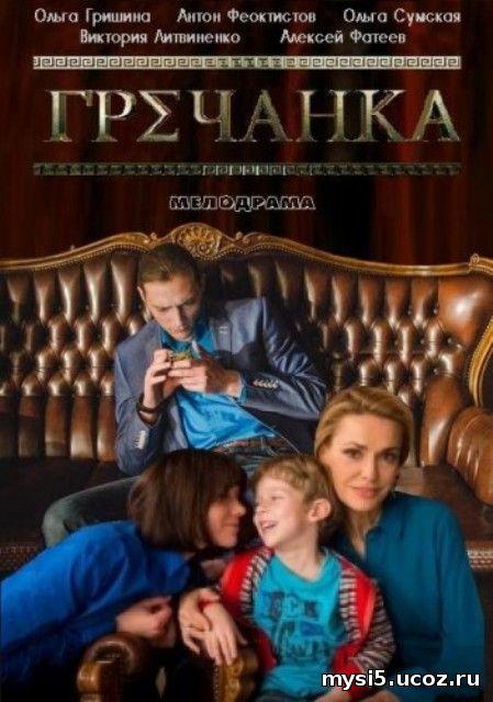 Смотреть фильмы онлайн склифосовский 5 17 серия
